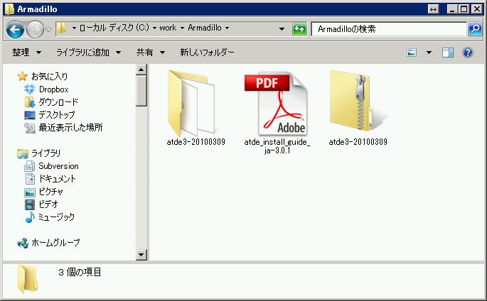 atde3_folder.png