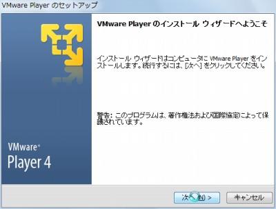 vmwareplayer_install0.jpg