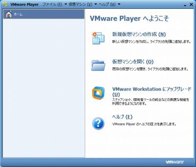 vmwareplayer_install4.jpg