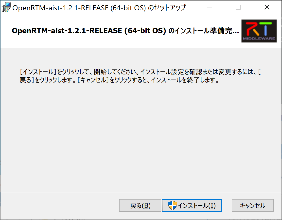 Openrtm121-Install006.png