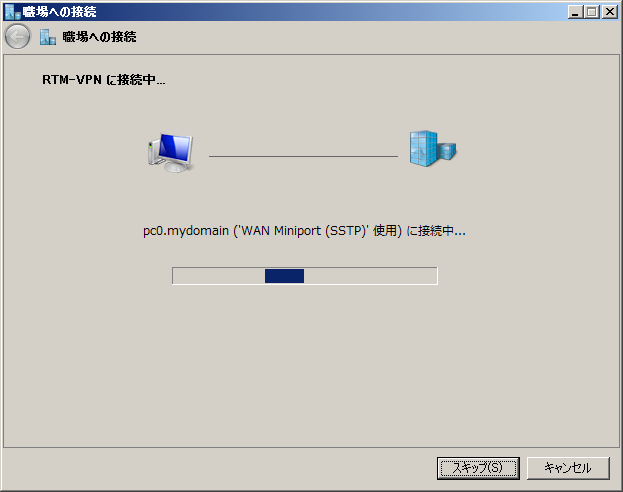 vpn_windows_06.png