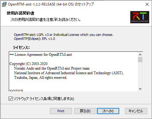 Openrtm122-Install002.png