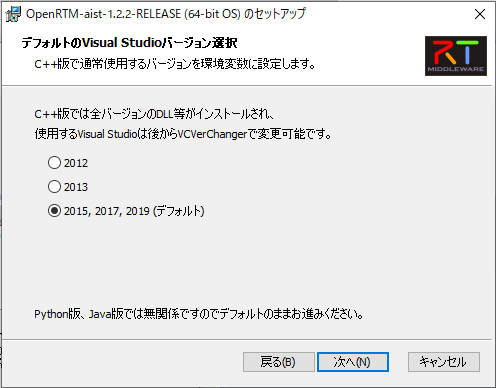 Openrtm122-Install004.png