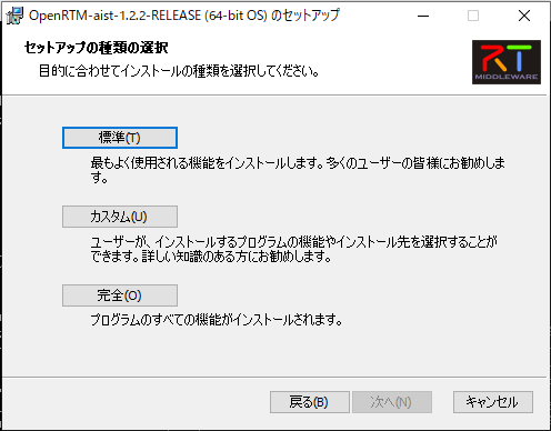 Openrtm122-Install005.png