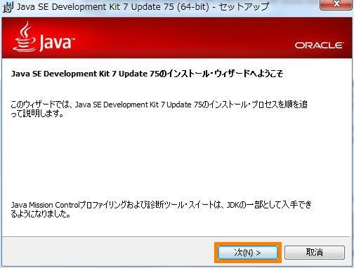 Installation OpenRTM-aist-1 x for Java