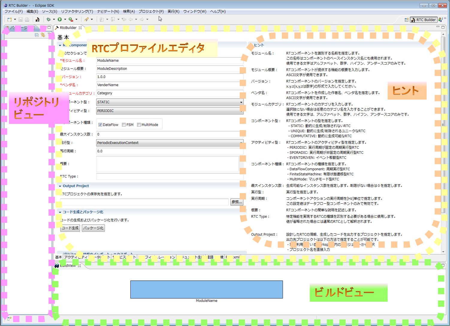 fig3-1RTCBuilder_1.0.0_ja.png