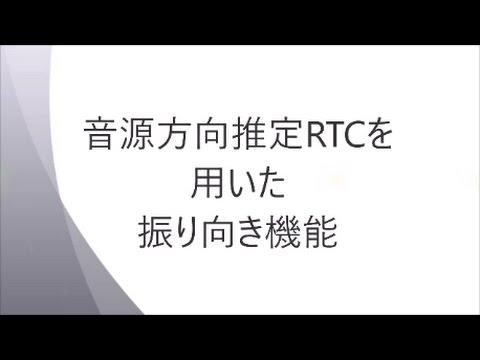Embedded thumbnail for Kinect v2のマイクアレイを用いた音源方向推定RTCとその応用